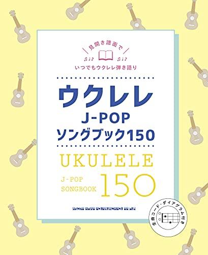 ウクレレJ-POPソングブック150