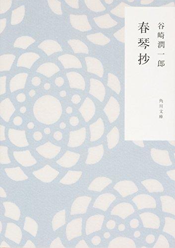 春琴抄 (角川文庫)