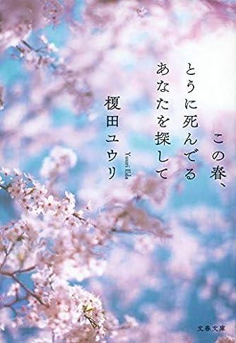 この春、とうに死んでるあなたを探して (文春文庫)