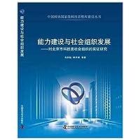 能力建设与社会组织发展——对北京市科技类社会组织的实证研究