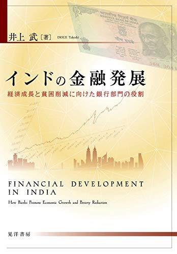 インドの金融発展——経済成長と貧困削減に向けた銀行部門の役割——