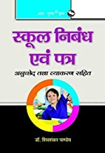 School Essays and Letters (Hindi) [Paperback] Dr. Shiv Shankar Pandey