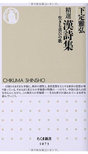 精選 漢詩集: 生きる喜びの歌 (ちくま新書)