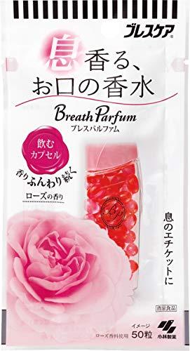 ブレスケア 息香るお口の香水 ブレスパルファム 飲むカプセルタイプ ローズ 50粒