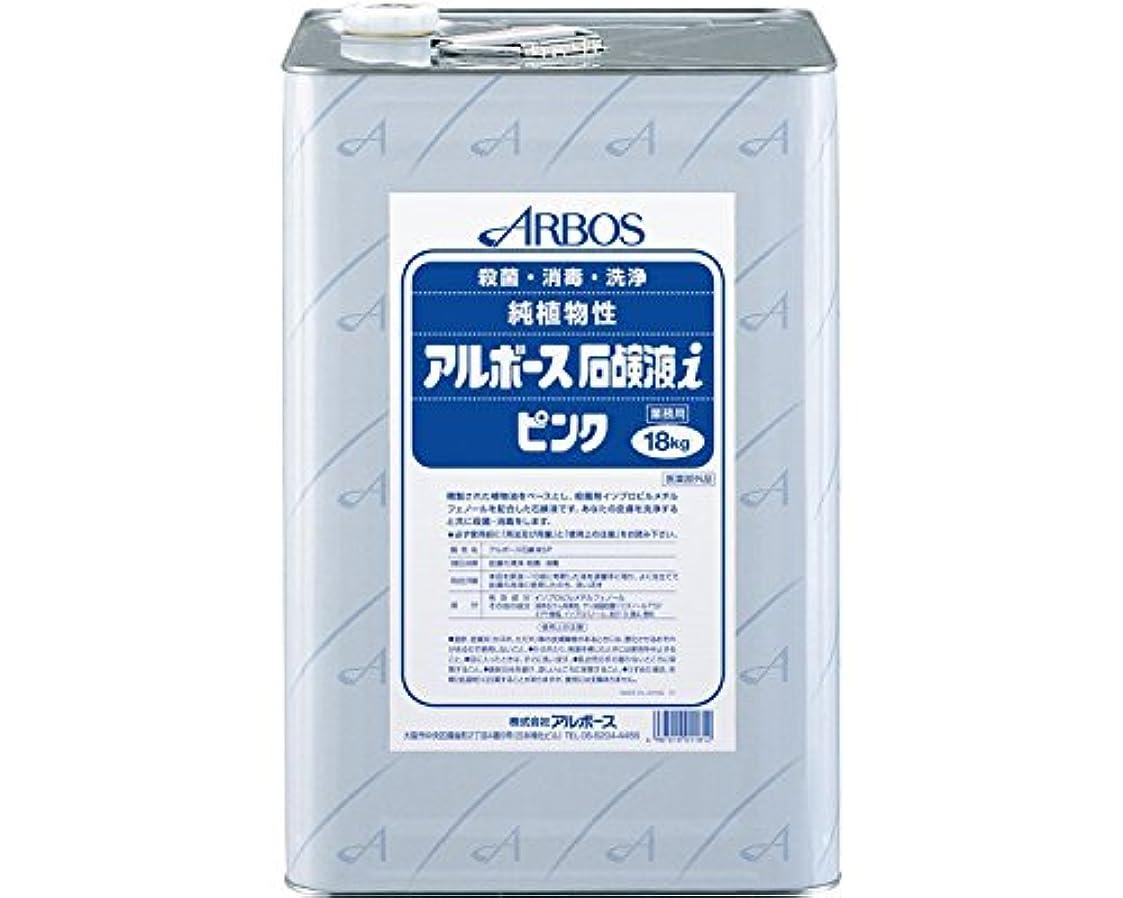 外科医レザー時計回りアルボース石鹸液i ピンク 18kg (アルボース)