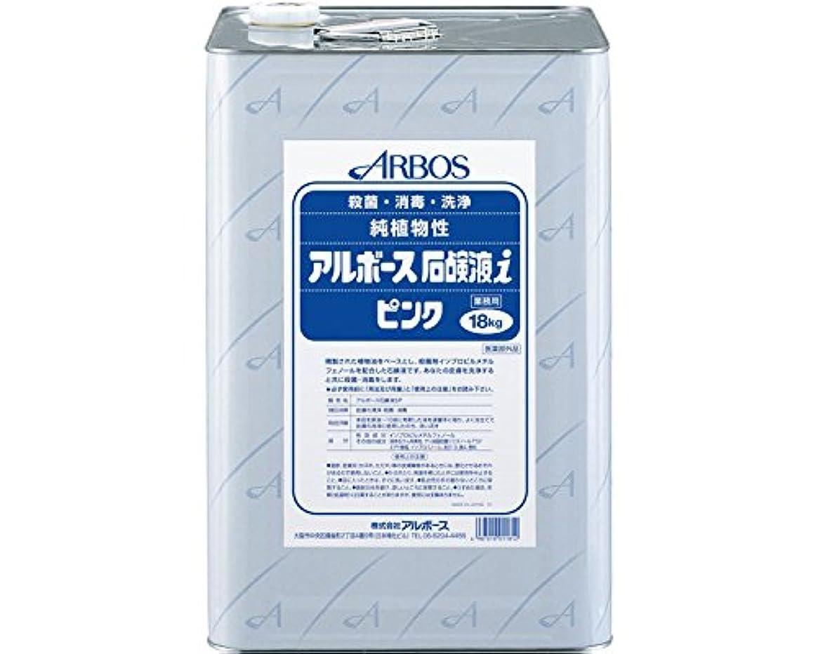 緩める肉勇者アルボース石鹸液i ピンク 18kg (アルボース)