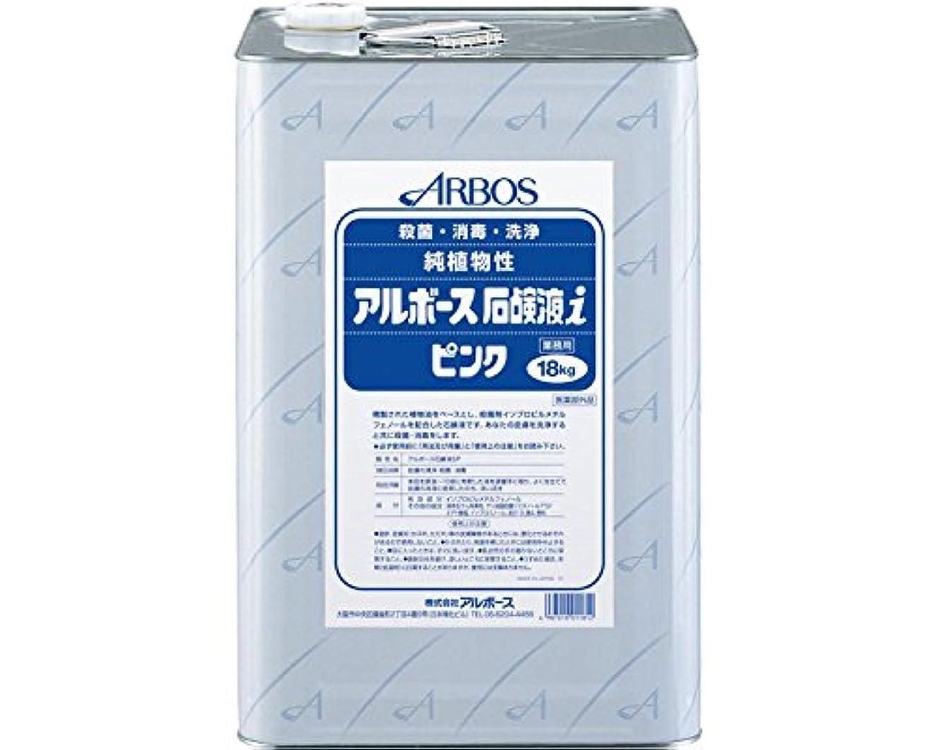 アソシエイトではごきげんよう稼ぐアルボース石鹸液i ピンク 18kg (アルボース)