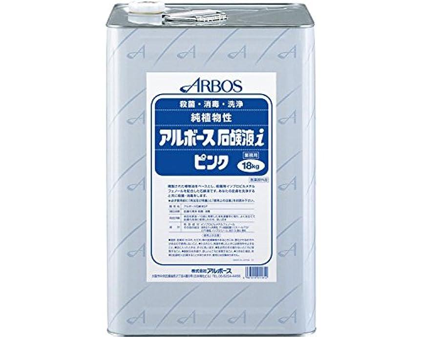 ウェイトレス自体コンプリートアルボース石鹸液i ピンク 18kg (アルボース)