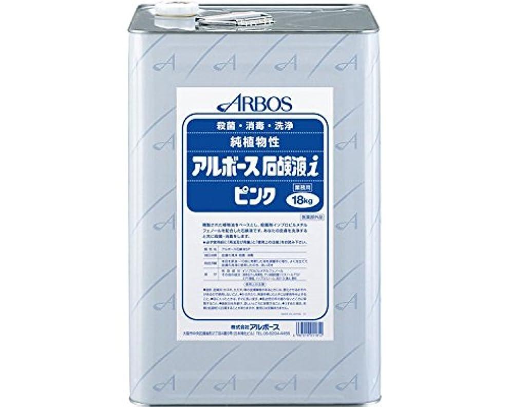 闇伝染性つかの間アルボース石鹸液i ピンク 18kg (アルボース)