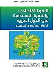 النمو الاقتصادي والتنمية المستدامة في الدول العربية : الأبعاد السياسية والاجتماعية