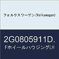 フォルクスワーゲン(Volkswagen) FホイールハウジングLH 2G0805911D.