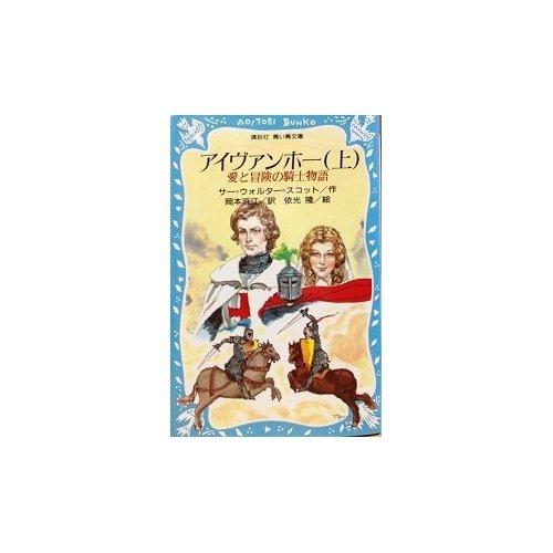 アイヴァンホー〈上〉愛と冒険の騎士物語 (講談社 青い鳥文庫)