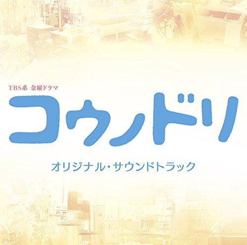 ソニー・ミュージックソリューションズ『TBS系 金曜ドラマ「コウノドリ」オリジナル・サウンドトラック(UZCL-2081)』