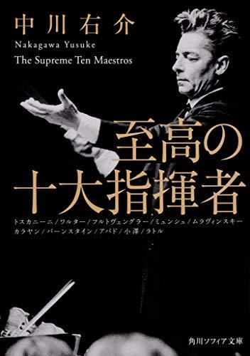 至高の十大指揮者 (角川ソフィア文庫)の詳細を見る