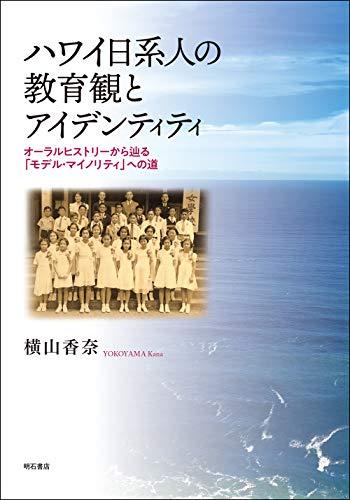ハワイ日系人の教育観とアイデンティティ――オーラルヒストリーから辿る「モデル・マイノリティ」への道の詳細を見る