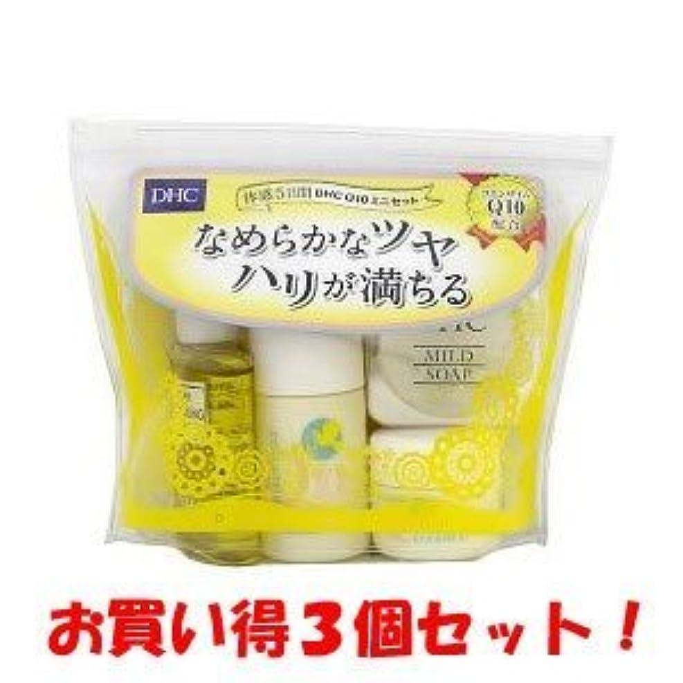 に負ける露骨な無実DHC Q10 ミニセット(医薬部外品)(お買い得3個セット)