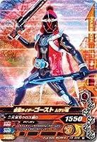 ガンバライジング/バッチリカイガン5弾/K5-005 仮面ライダーゴースト ムサシ魂 R