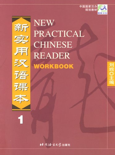New Practical Chinese Reader Textbook 1 w/ 4 CDs &...