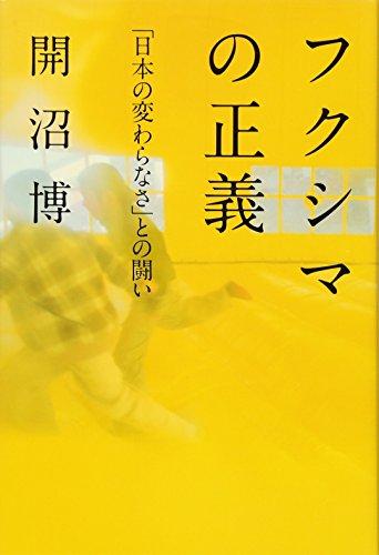 フクシマの正義 「日本の変わらなさ」との闘い