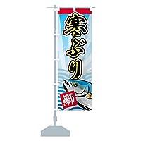 寒ぶり のぼり旗 サイズ選べます(ジャンボ90x270cm 左チチ)