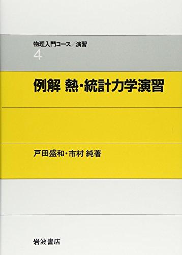 例解 熱・統計力学演習 (物理入門コース 演習4)