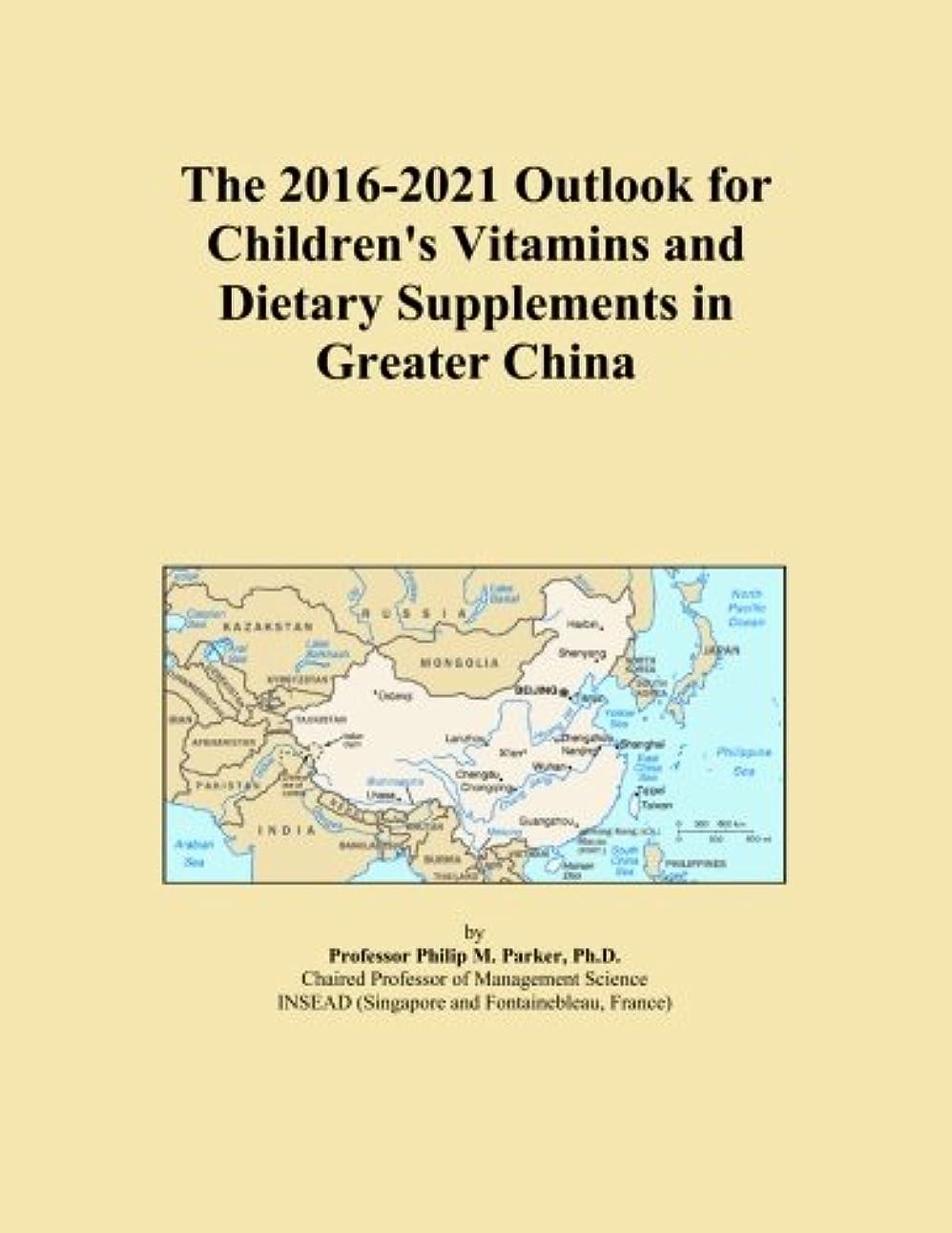 拷問クローゼットサリーThe 2016-2021 Outlook for Children's Vitamins and Dietary Supplements in Greater China