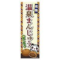 のぼり/のぼり旗『温泉まんじゅう/温泉饅頭/お土産/和菓子』180×60cm B柄