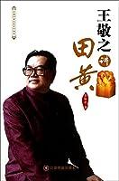 Wang Jing Tian Huang stresses T06 (Author : Wang Jing book ) ( Price: 32 ) ( Press: China Fortune Press )(Chinese Edition)