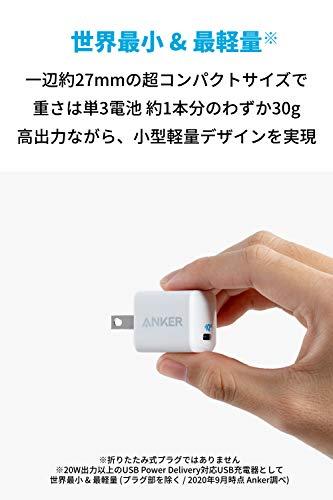 AnkerPowerPortIIINano20W(PD充電器20WUSB-C超小型急速充電器)【PSE認証済/PowerIQ3.0(Gen2)搭載】iPhone12/12ProiPadAir(第4世代)Androidその他各種機器対応(ホワイト)