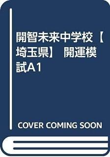 開智未来中学校【埼玉県】 開運模試A1