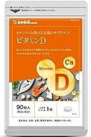 シードコムス ビタミンD サプリメント 30マイクログラム配合 ビタミン ビタミンD3 カルシウム サプリ (約3ヶ月分 90粒)