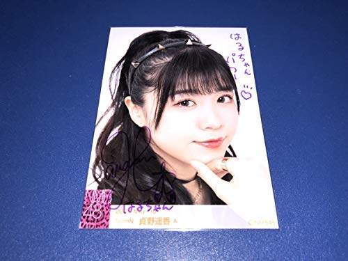 NMB48 貞野遥香 2020 May ランダム 直筆サイン入