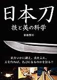 日本刀 技と美の科学