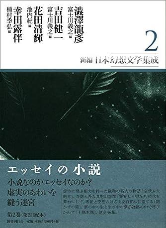 新編・日本幻想文学集成 第2巻