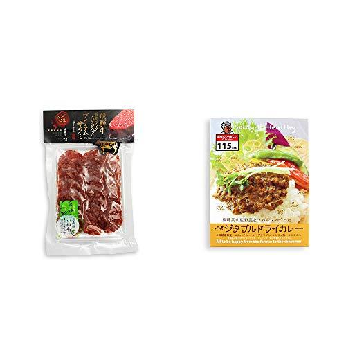 [2点セット] 最上等級A5クラス 飛騨牛プレミアムサラミ(90g)[飛騨山椒付き] ・飛騨産野菜とスパイスで作ったベジタブルドライカレー(100g)