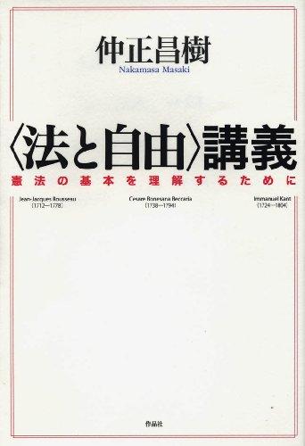 〈法と自由〉講義――憲法の基本を理解するために