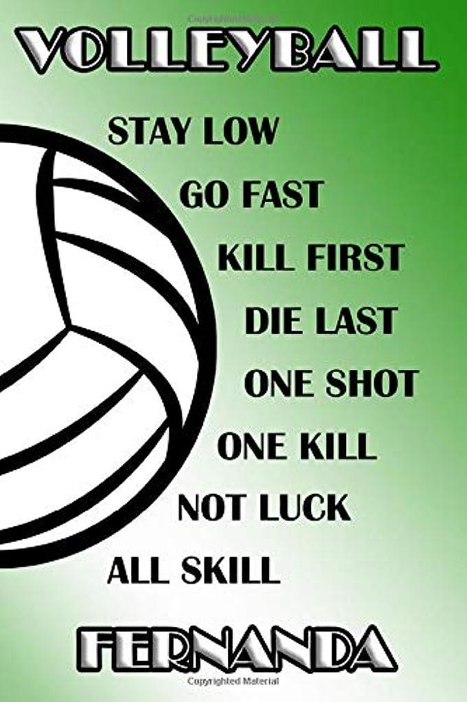 濃度サスペンド動揺させるVolleyball Stay Low Go Fast Kill First Die Last One Shot One Kill Not Luck All Skill Fernanda: College Ruled | Composition Book | Green and White School Colors