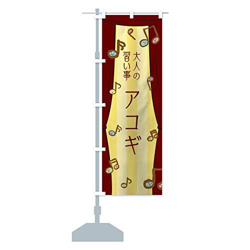 大人の習い事アコギ のぼり旗 サイズ選べます(ジャンボ90x270cm 左チチ)