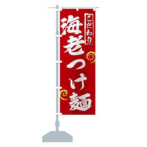 海老つけ麺 のぼり旗 サイズ選べます(ジャンボ90x270cm 左チチ)