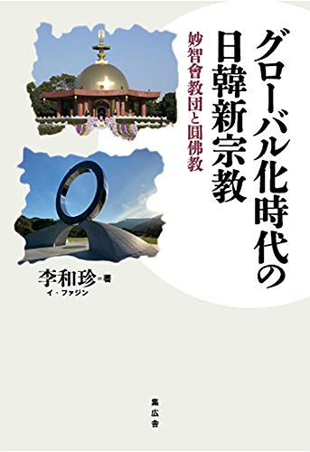 グローバル化時代の日韓新宗教 -妙智會教団と圓佛教-