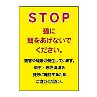 〔屋外用 看板〕 STOP 猫に餌をあげないでください 縦型 丸ゴシック 穴無し (A3サイズ)