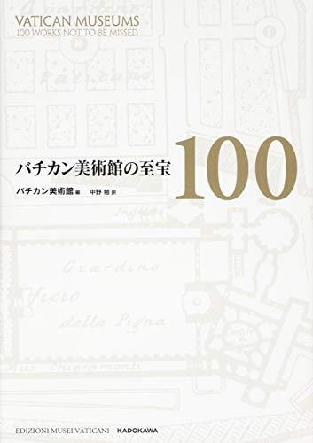 バチカン美術館の至宝100