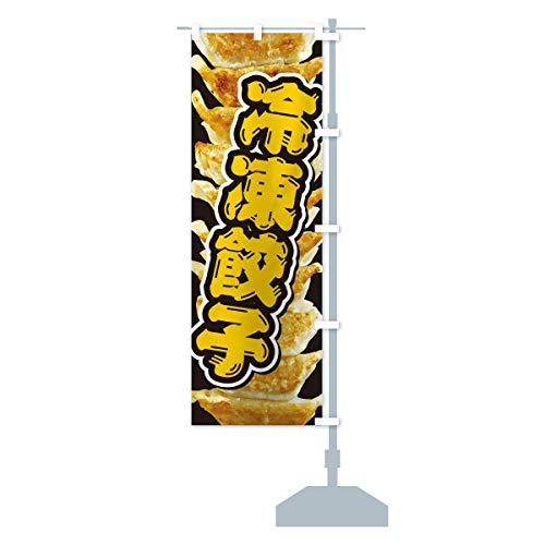 冷凍餃子 のぼり旗 サイズ選べます(スリム45x180cm 右チチ)