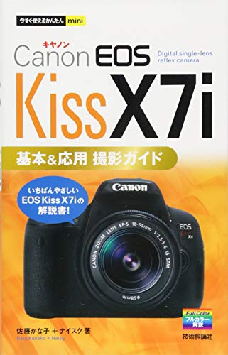 今すぐ使えるかんたんmini Canon EOS Kiss X7i 基本&応用 撮影ガイド