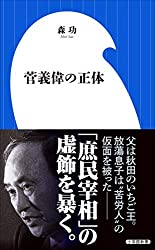 菅義偉の正体(小学館新書)