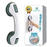 強力吸盤手すり [正規品] 介護 お風呂用品 浴室 トイレ 階段 玄関 滑り止めテープ付き