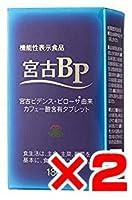 うるばな宮古 宮古BP 180粒×2個セット (機能性表示食品)
