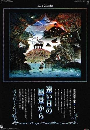 藤城清治作品集 遠い日の風景から(影絵) 2022年フィルムカレンダー