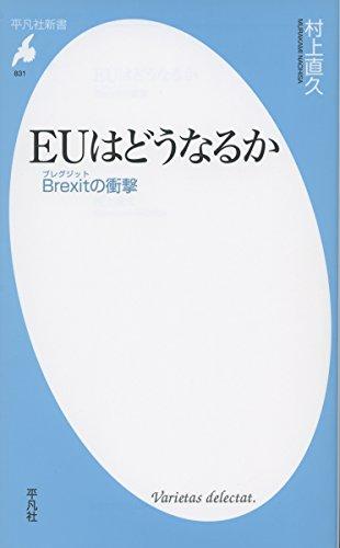 新書831 EUはどうなるか (平凡社新書)