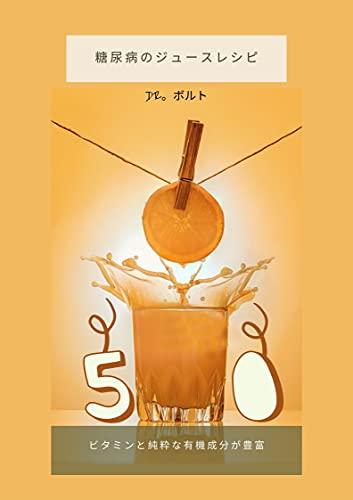 糖尿病のための50のジュースレシピ: ビタミンと純粋な有機成分が豊富
